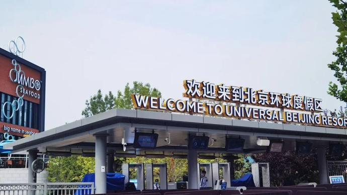 門票最高748元,北京環球影城一年能掙多少錢?