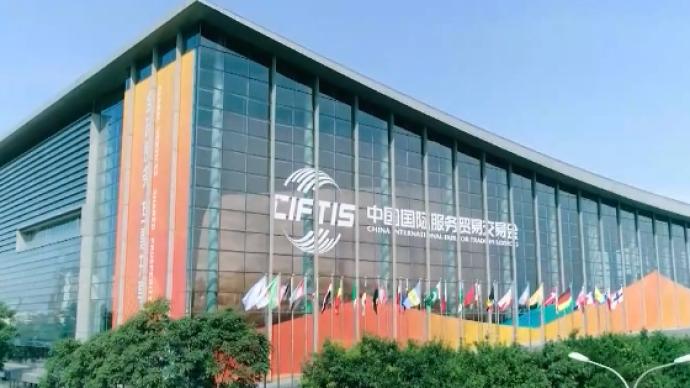 2021年中國國際服務貿易交易會全球服務貿易峰會開始舉行