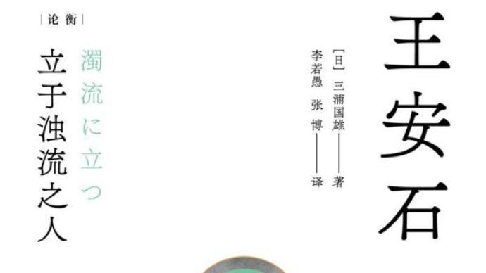 劉云軍讀《王安石:立于濁流之人》︱整體勾勒王安石的全貌