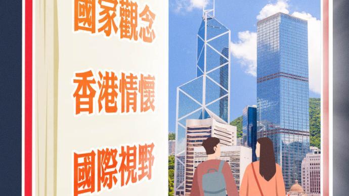 """人民銳評:""""公民與社會發展科""""開啟香港教育新篇章"""