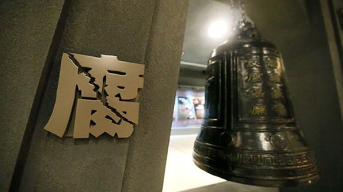 中國輕工業品進出口集團新世紀貿易發展公司原總經理吳冰被開除