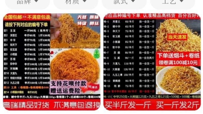 淘寶商家違法賣煙絲,杭州市煙草專賣局人員:敦促淘寶下架