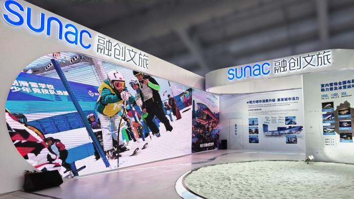 融创文旅冰雪板块亮相2021冬博会,与行业共促冰雪发展
