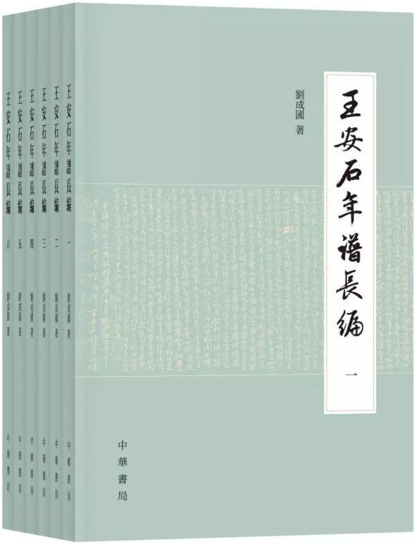 《王安石年谱长编》,刘成国著,中华书局,2018年1月出版,2372页,290.00元