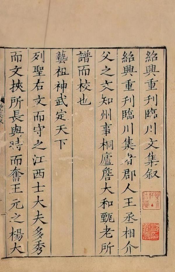 《临川先生文集》