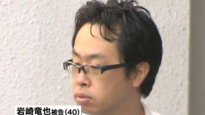 外媒:日本男子杀害中国两姐妹被判无期徒刑
