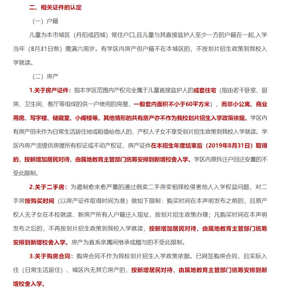 菏澤市第一實驗小學關于招生工作的幾項聲明。圖片來源:菏澤快報