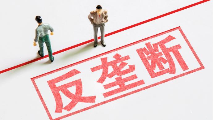 市場監管總局發布《中國反壟斷執法年度報告(2020)》