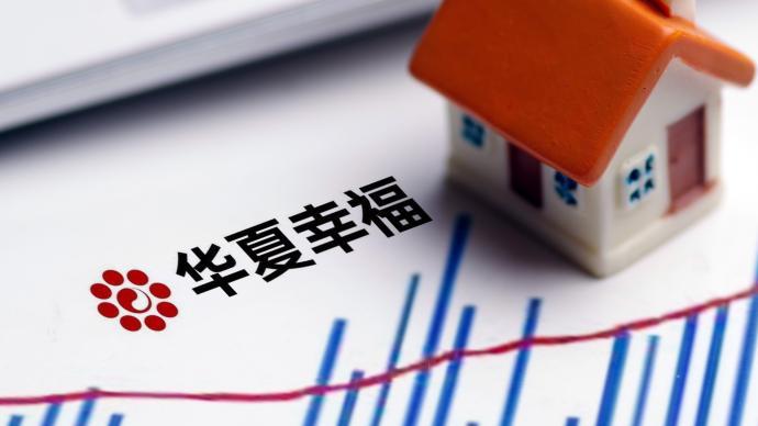 華夏幸福:新增債務64億元,累計逾期未償還債務879億元