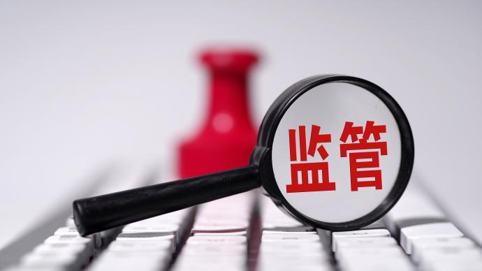 央行報告談防范違規控制金融機構:嚴格股東準入和持續監管