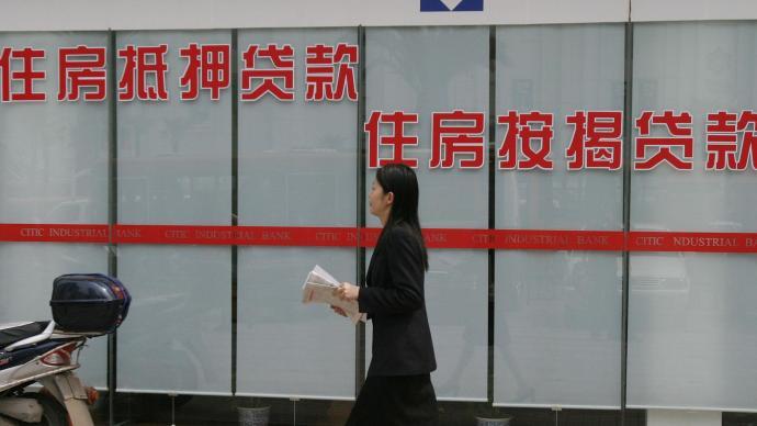央行報告:房地產貸款集中度管理制度已進入常態化實施階段