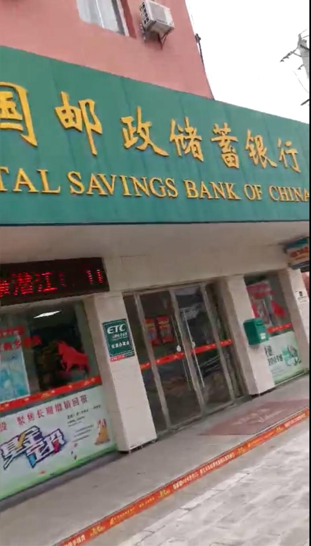中国邮政储蓄银行潜江市泽口营业所。本文图片均为受访者供图