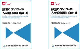 靜注COVID-19人免疫球蛋白(pH4)