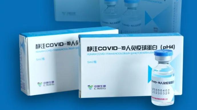 國藥集團中國生物新冠肺炎特異性治療藥物獲批臨床