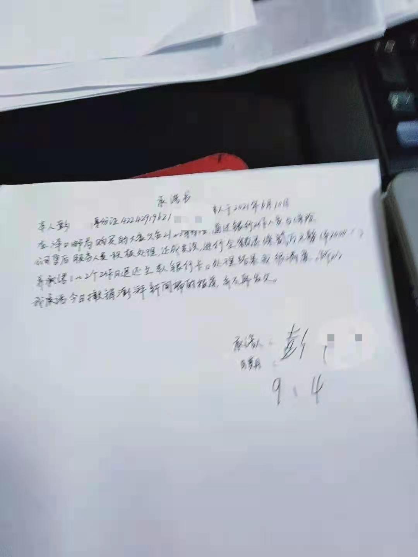 彭大媽被要求簽下的承諾書