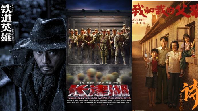 电影市场国庆档又现三巨头之争,观众终于有片可看了?