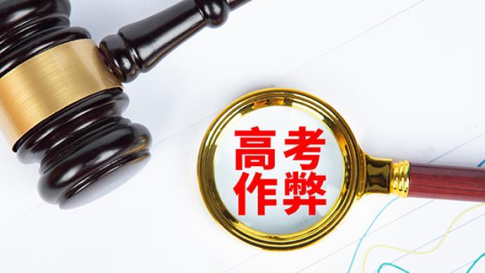 """安徽一00后高考作弊被判刑:手机藏鞋里,拍考卷给""""枪手"""""""