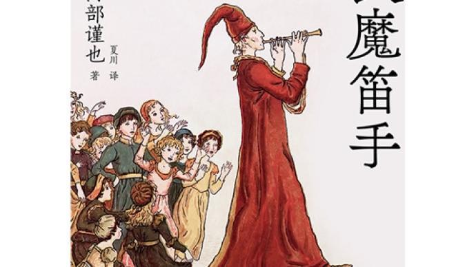 花衣魔笛手:哈默爾恩的吹笛人及130個孩子的失蹤