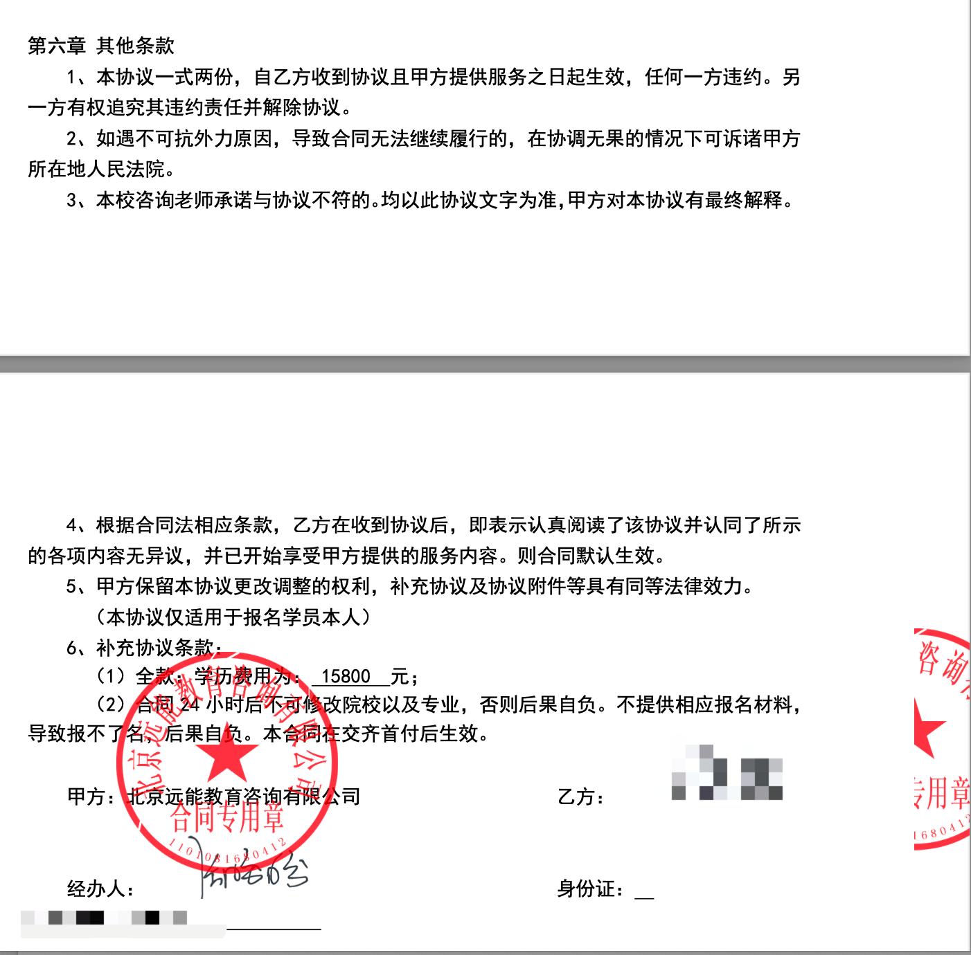 """远能教育向报名考生提供的""""自考服务协议""""(部分截图)。受访者供图"""