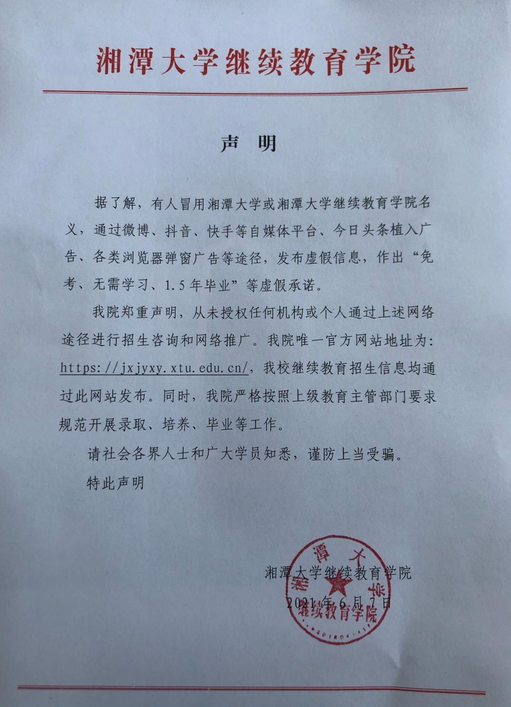 湘潭大学继续教育学院声明。湘潭大学继续教育学院官网 图