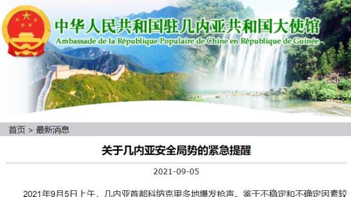 驻几内亚使馆向中国公民发布紧急提醒:避免外出,加强防护