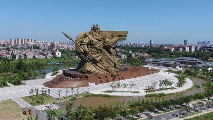 中纪报:3亿多元说没就没,荆州巨型关公像搬移教训深刻