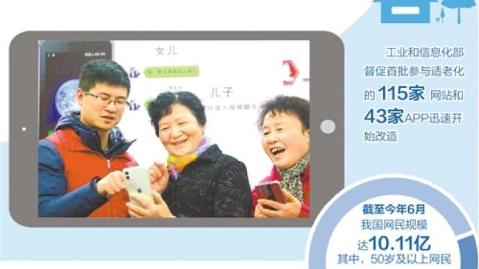 網絡適老化首批改造年底完成,多措并舉幫助老年人
