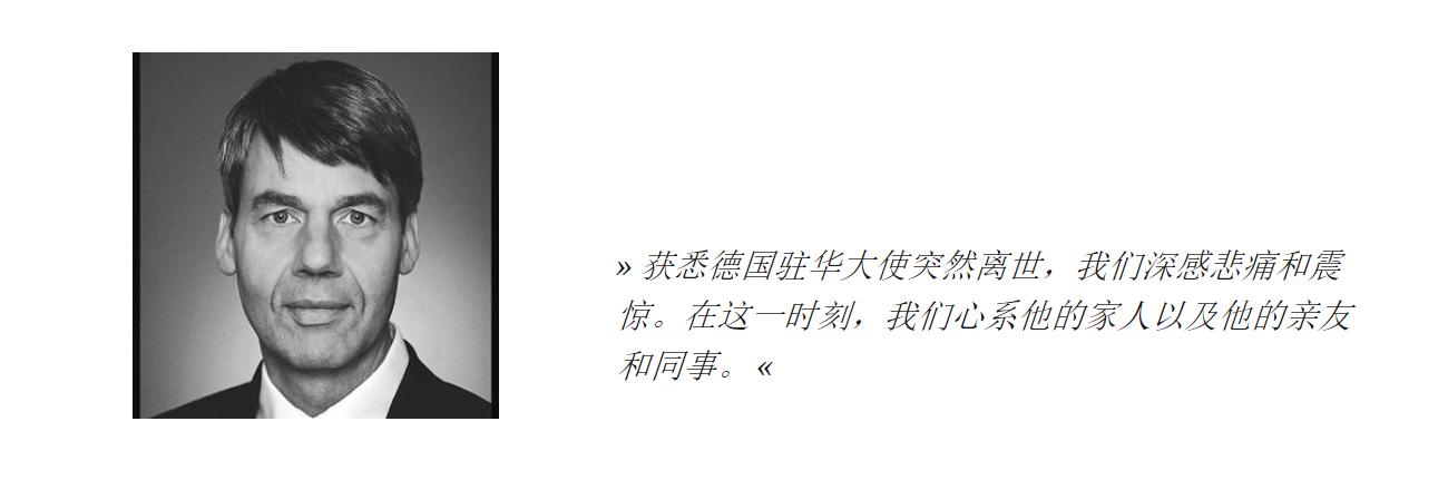 德国驻华使馆官网6日发布了贺岩去世的消息。