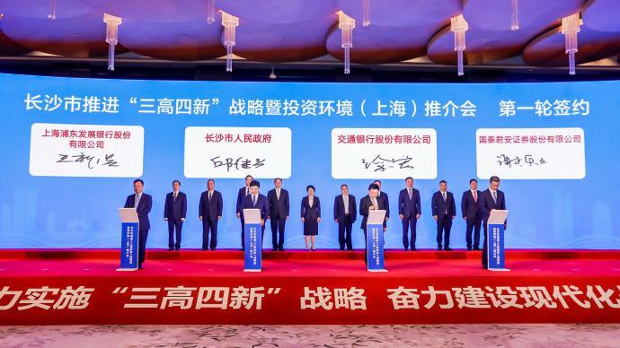 长沙市在沪举办推介会,43个项目签约、总投资582.7亿