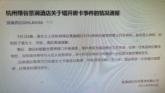 女子入住杭州酒店被陌生男子刷卡闯入,涉事酒店员工书面道歉