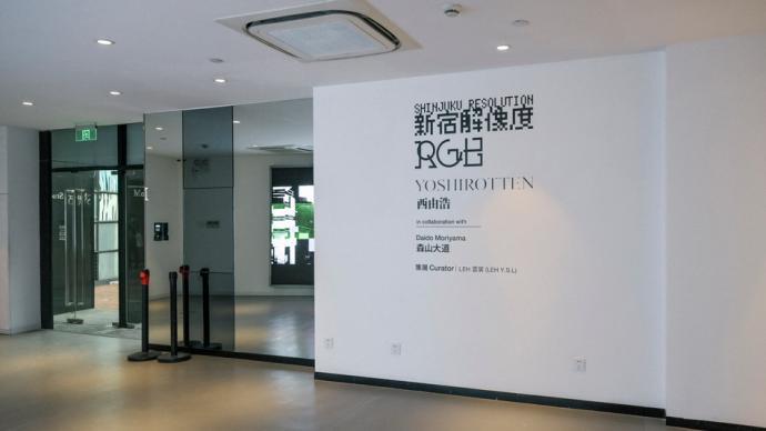 看展览|西由浩与森山大道:新宿的真实与虚拟