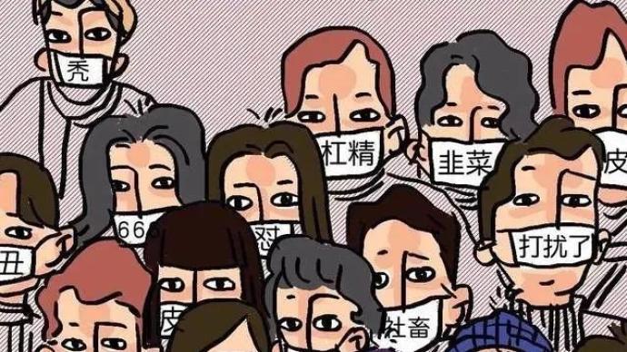 """人民日报评论:拒绝""""伞兵""""梗,更该警惕网络失语症"""
