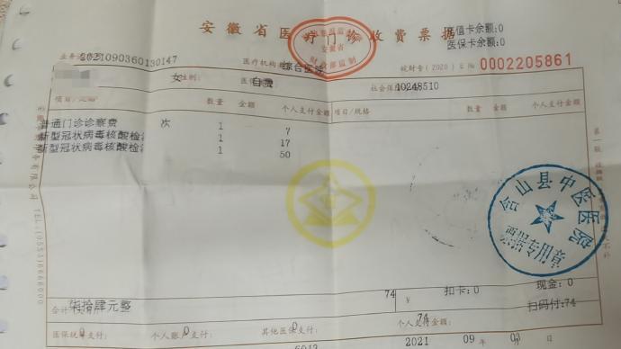 核酸检测价格下调后仍被收原价,安徽含山县:医院刚收到文件