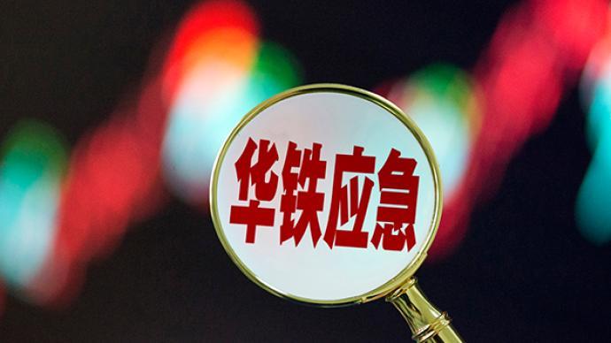 """""""矿机门""""事件追踪:华铁应急实控人涉嫌职务侵占案不予立案"""