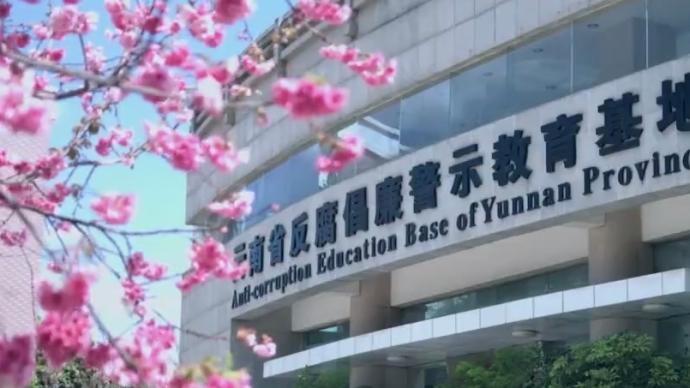 云南反腐警示基地:根据参观者不同行业分岗分类进行警示讲解