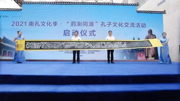 """山东曲阜孔子博物馆馆藏文物首次在""""南孔圣地""""浙江衢州展出"""