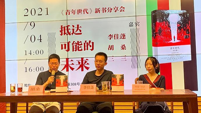 李佳蓬《青年世代》:一个由青年人主导的未来世界会更好吗