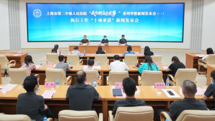 """款到即发、严惩拒执……上海二中院发布执行工作""""十项承诺"""""""