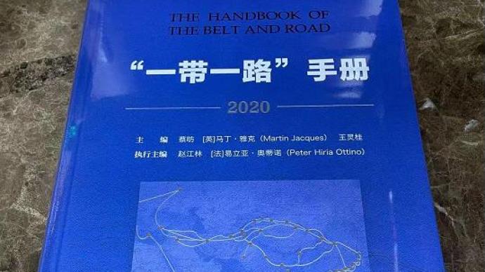 """《""""一带一路""""手册(2020)》今日在京发布"""