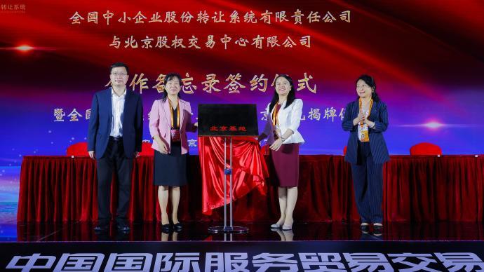 新三板北京基地設立,將為北京證券交易所儲備更多優質企業