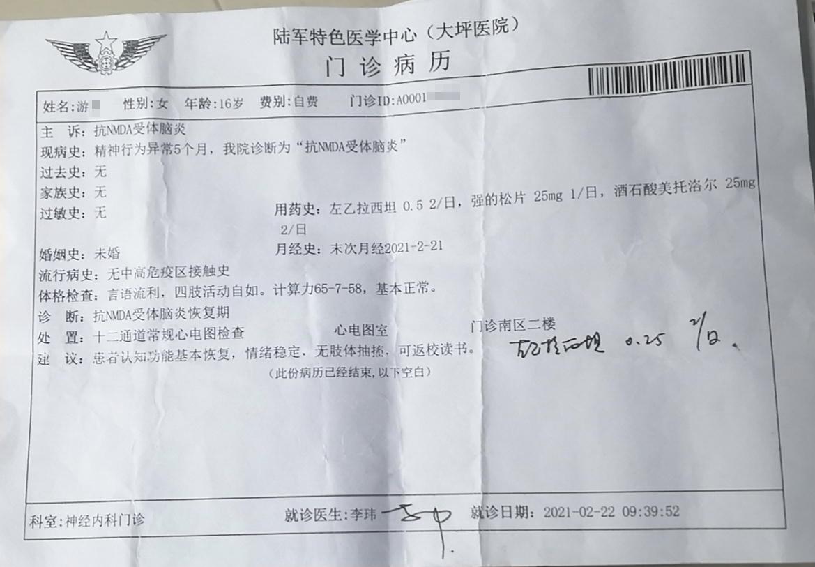 兩家醫院先后出具的證明材料均顯示,游芳(化名)可返校讀書。受訪者供圖 ??