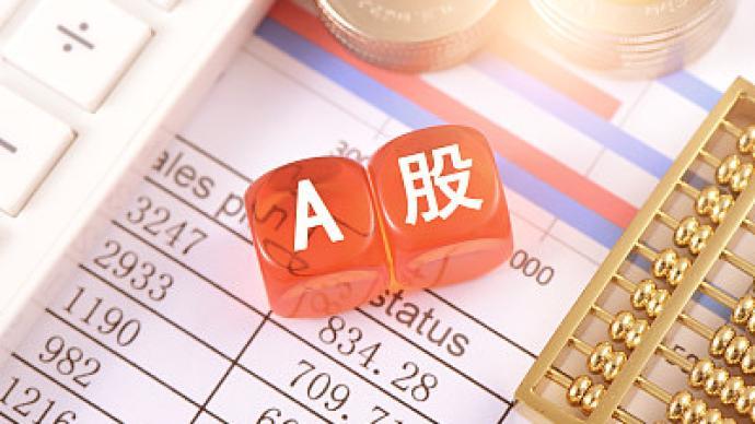 證券時報:A股萬億成交已成日常,量化交易約占20%