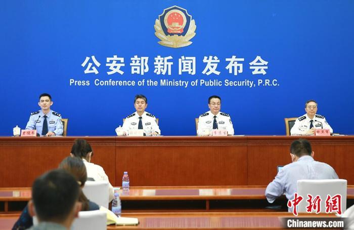 公安部舉行新聞發布會。公安部供圖