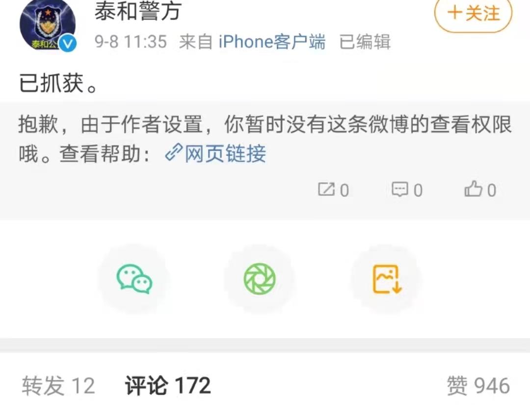 泰和警方称,嫌疑人已抓获。来源:泰和警方微博