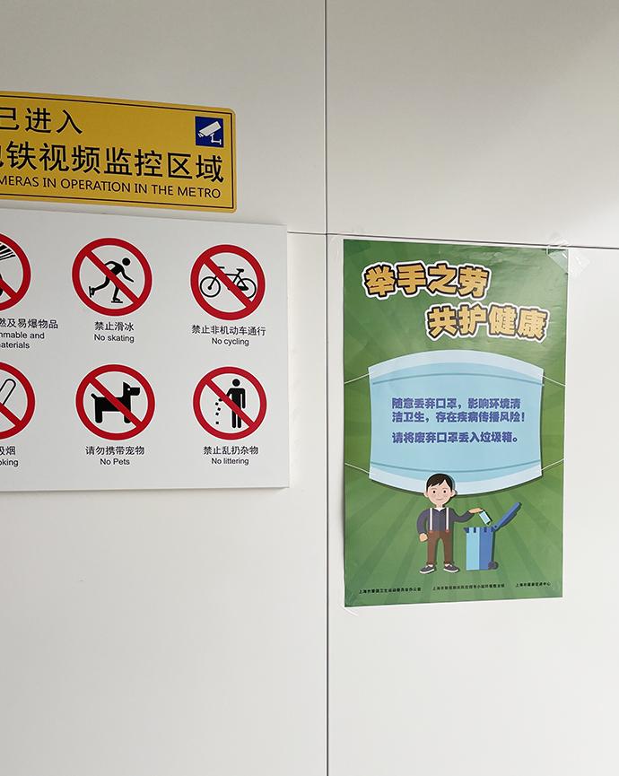 请将废弃口罩丢入垃圾箱的文字提示陆续张贴在上海地铁站内。上海地铁 供图