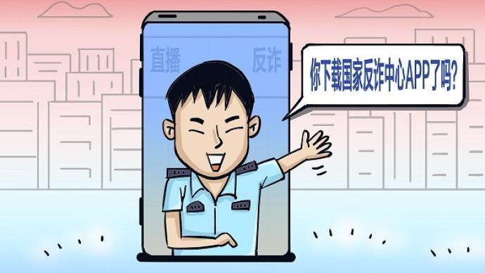 反詐警官老陳火了,中紀委網站:用科技手段賦能工作很有必要