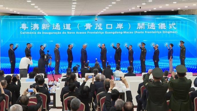 粵澳新通道青茂口岸舉行開通儀式