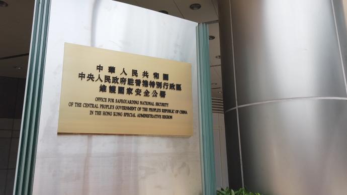 """駐港國安公署回應""""支聯會""""多人被捕:堅決支持香港警方"""