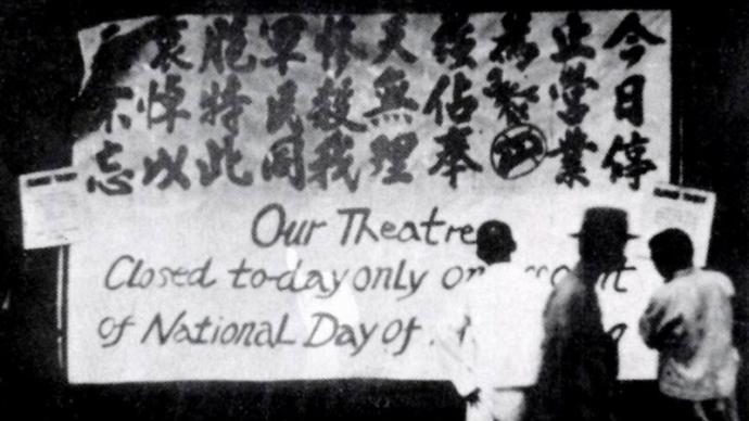 中共党史研究︱九一八事变后日本对李顿调查团的误导