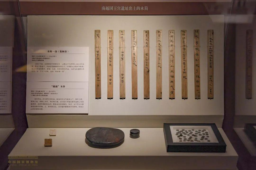 南越國王宮遺址出土的木簡